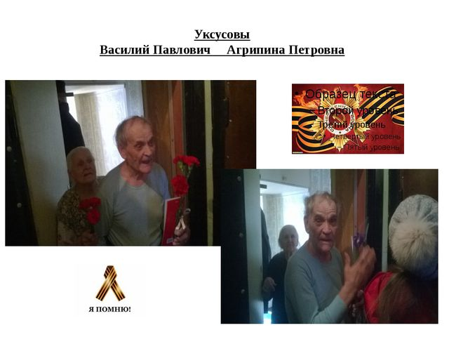 Уксусовы Василий Павлович Агрипина Петровна