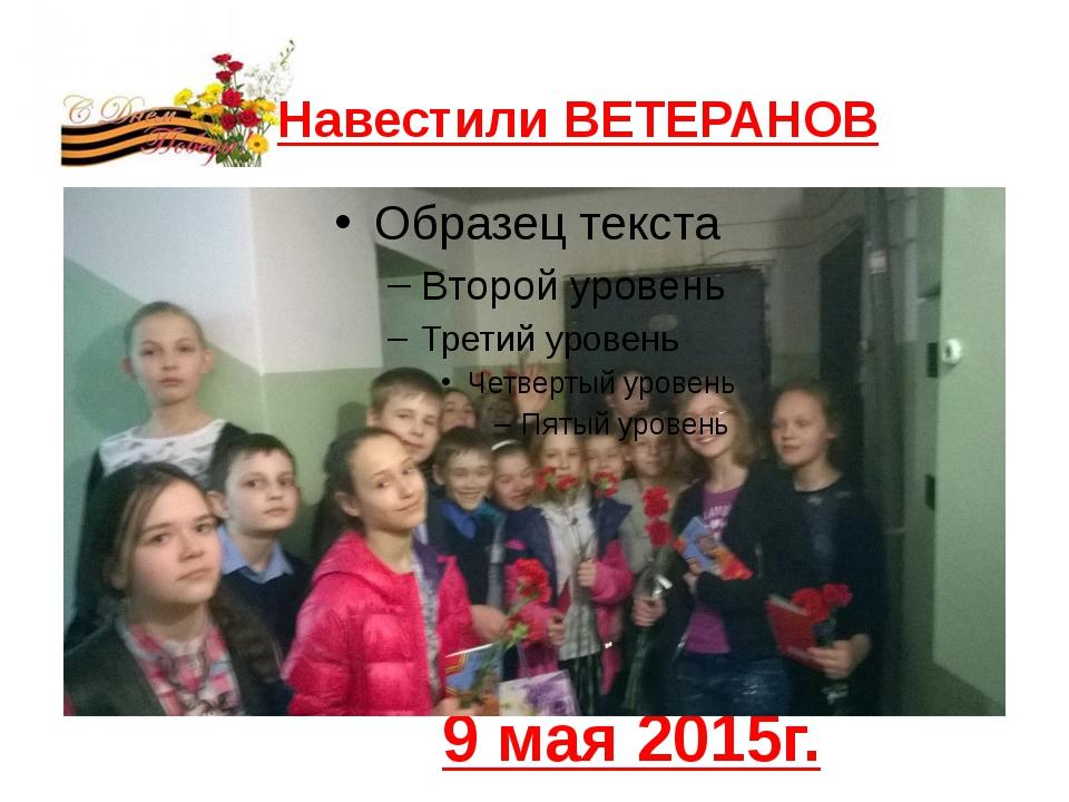 9 мая 2015г. Навестили ВЕТЕРАНОВ