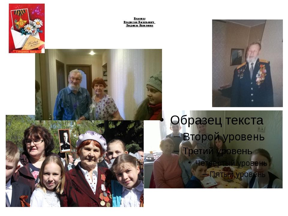 Власовы Владислав Васильевич Людмила Яковлевна