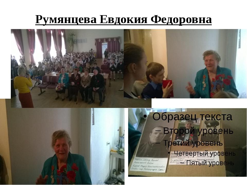 Румянцева Евдокия Федоровна