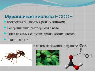 Муравьиная кислота НСООН Бесцветная жидкость с резким запахом; Неограниченно