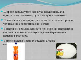 Широко используется каквкусовая добавка, для производство напитков, сухих ш