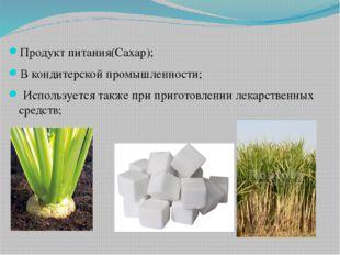 Продукт питания(Сахар); В кондитерской промышленности; Используется также п