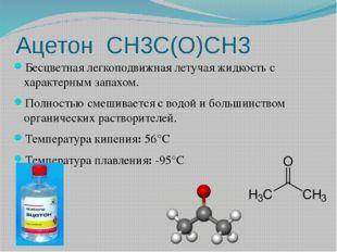 Ацетон CH3C(O)CH3 Бесцветная легкоподвижная летучаяжидкостьс характернымза