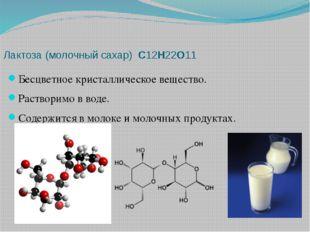 Лактоза (молочный сахар) C12H22O11 Бесцветное кристаллическое вещество. Раст