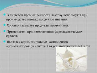 В пищевой промышленности лактозу используют при производстве многих продукто