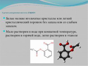 Ацетилсалициловая кислота C9H8O4 Белые мелкие игольчатые кристаллы или легки