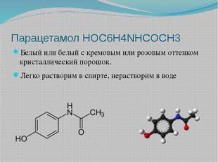 Парацетамол HOC6H4NHCOCH3 Белый или белый с кремовым или розовым оттенком кри