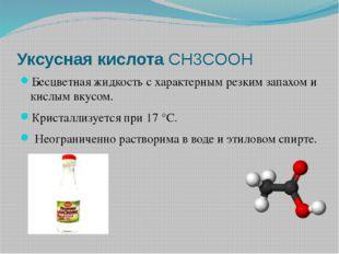 Уксусная кислота CH3COOH Бесцветная жидкость с характерным резкимзапахоми к