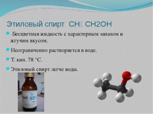 Этиловый спирт СH₃ СH2OH Бесцветная жидкость с характерным запахом и жгучим в