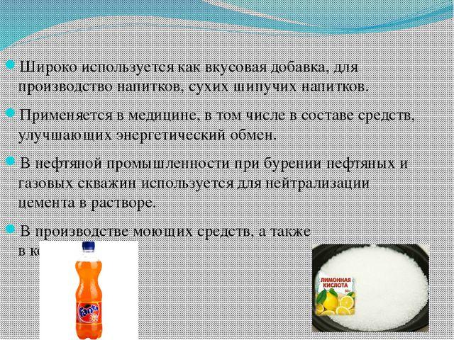 Широко используется каквкусовая добавка, для производство напитков, сухих ш...
