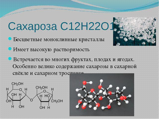 Сахароза C12H22O11 Бесцветныемоноклинныекристаллы Имеет высокую растворимос...
