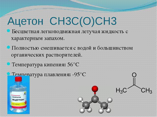 Ацетон CH3C(O)CH3 Бесцветная легкоподвижная летучаяжидкостьс характернымза...