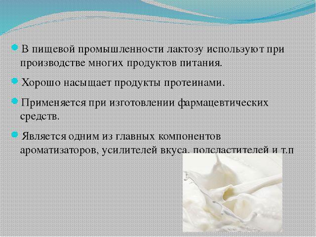 В пищевой промышленности лактозу используют при производстве многих продукто...