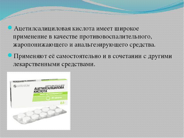 Ацетилсалициловая кислота имеет широкое применение в качестве противовоспали...