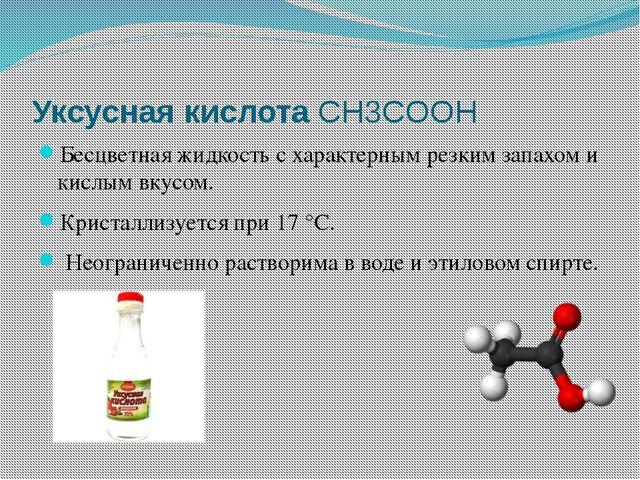 Уксусная кислота CH3COOH Бесцветная жидкость с характерным резкимзапахоми к...