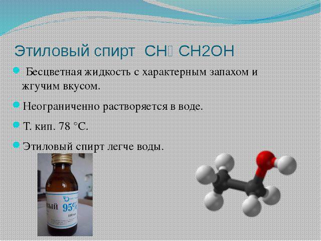Этиловый спирт СH₃ СH2OH Бесцветная жидкость с характерным запахом и жгучим в...