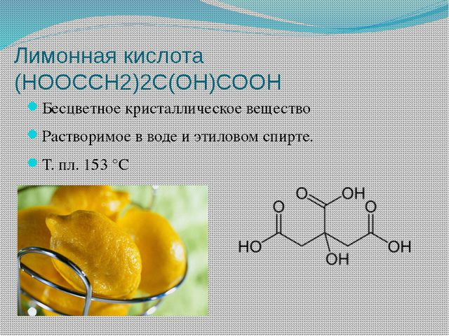Лимонная кислота (НООССН2)2С(ОН)СООН Бесцветное кристаллическое вещество Раст...