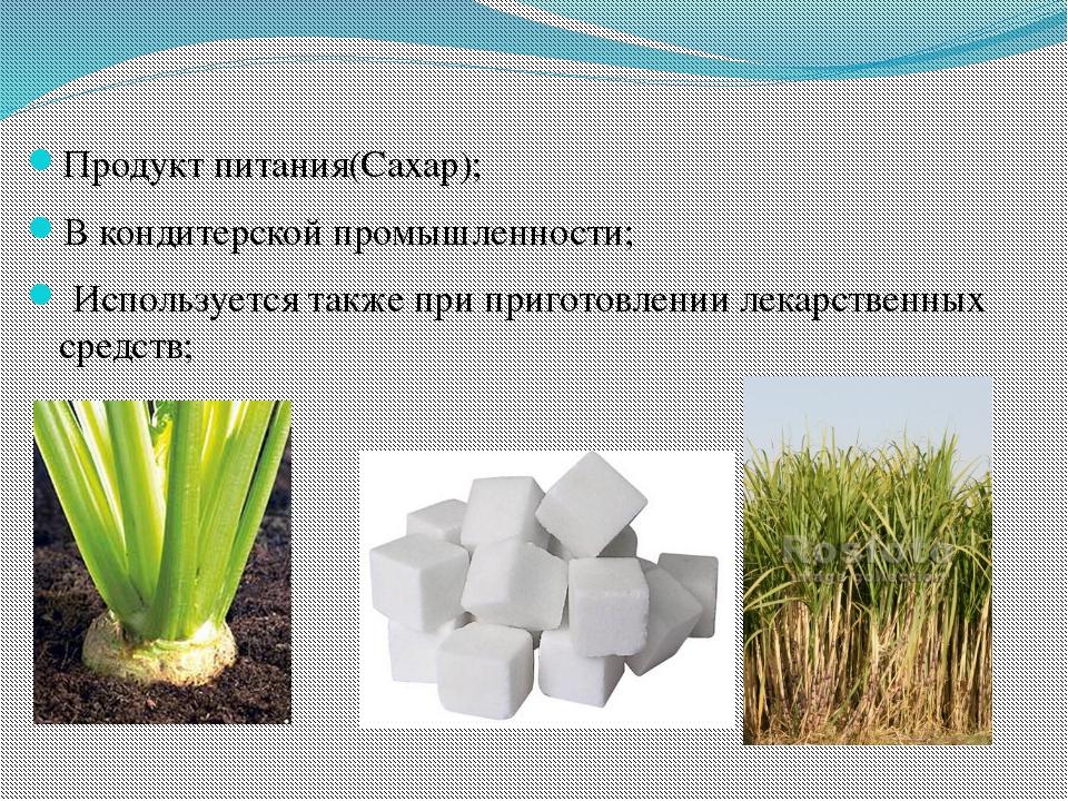 Продукт питания(Сахар); В кондитерской промышленности; Используется также п...