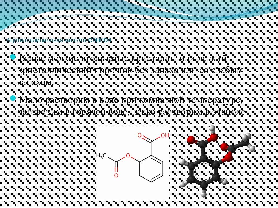 Ацетилсалициловая кислота C9H8O4 Белые мелкие игольчатые кристаллы или легки...
