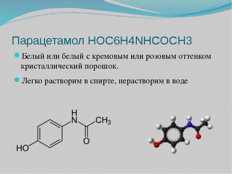 Парацетамол HOC6H4NHCOCH3 Белый или белый с кремовым или розовым оттенком кри...