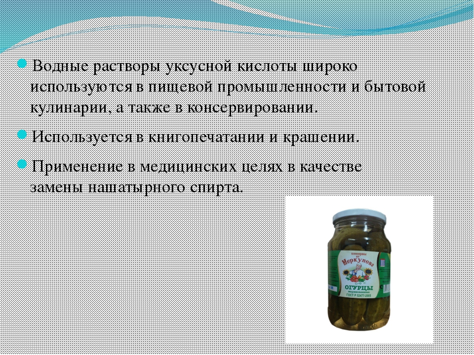 Картинка пищевые кислоты