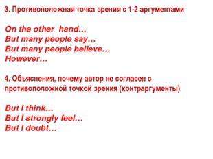 3. Противоположная точка зрения с 1-2 аргументами Оn the other hand… But many