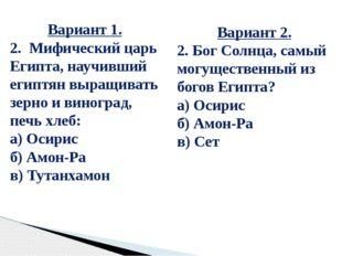 3. Своими размерами и красотой поражал: А) Колизей Б) Парфенон В) Коло