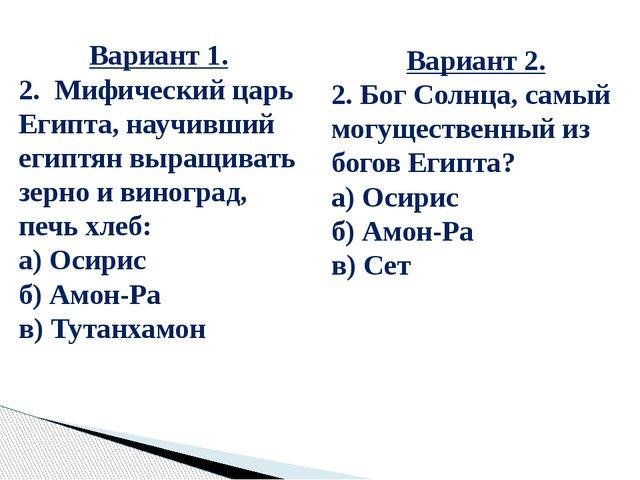 3. Своими размерами и красотой поражал: А) Колизей Б) Парфенон В) Коло...