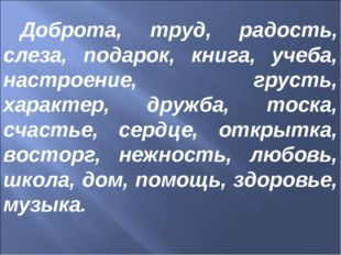 Доброта, труд, радость, слеза, подарок, книга, учеба, настроение, грусть, хар