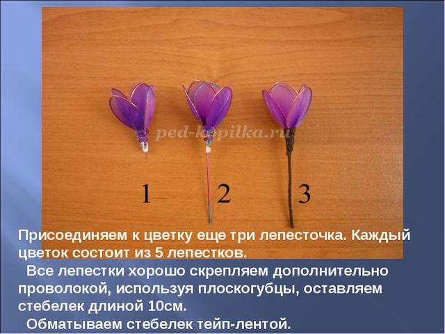 Присоединяем к цветку еще три лепесточка. Каждый цветок состоит из 5 лепестко...
