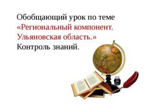 Обобщающий урок по теме «Региональный компонент. Ульяновская область.» Кон