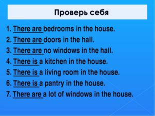 1. There are bedrooms in the house. 2. There are doors in the hall. 3. There