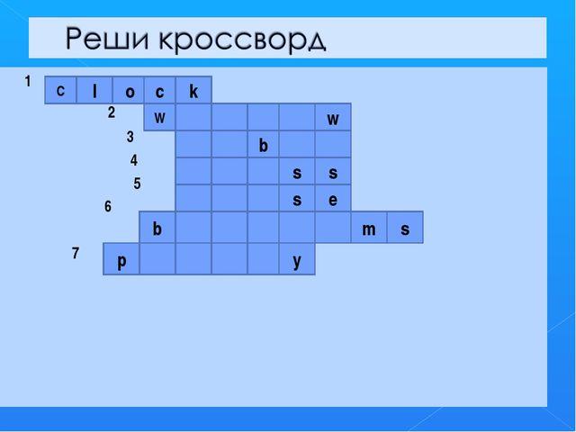 1 2 3 4 5 6 7 С l o c k W w b s s s e b m s p y