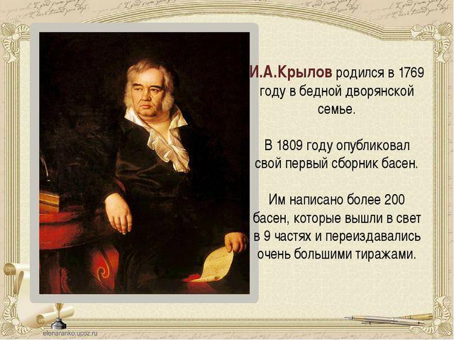 И.А.Крылов родился в 1769 году в бедной дворянской семье. В 1809 году опублик...