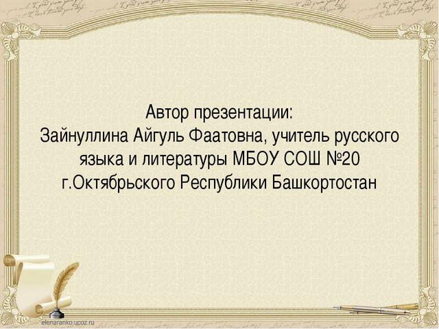 Автор презентации: Зайнуллина Айгуль Фаатовна, учитель русского языка и литер...