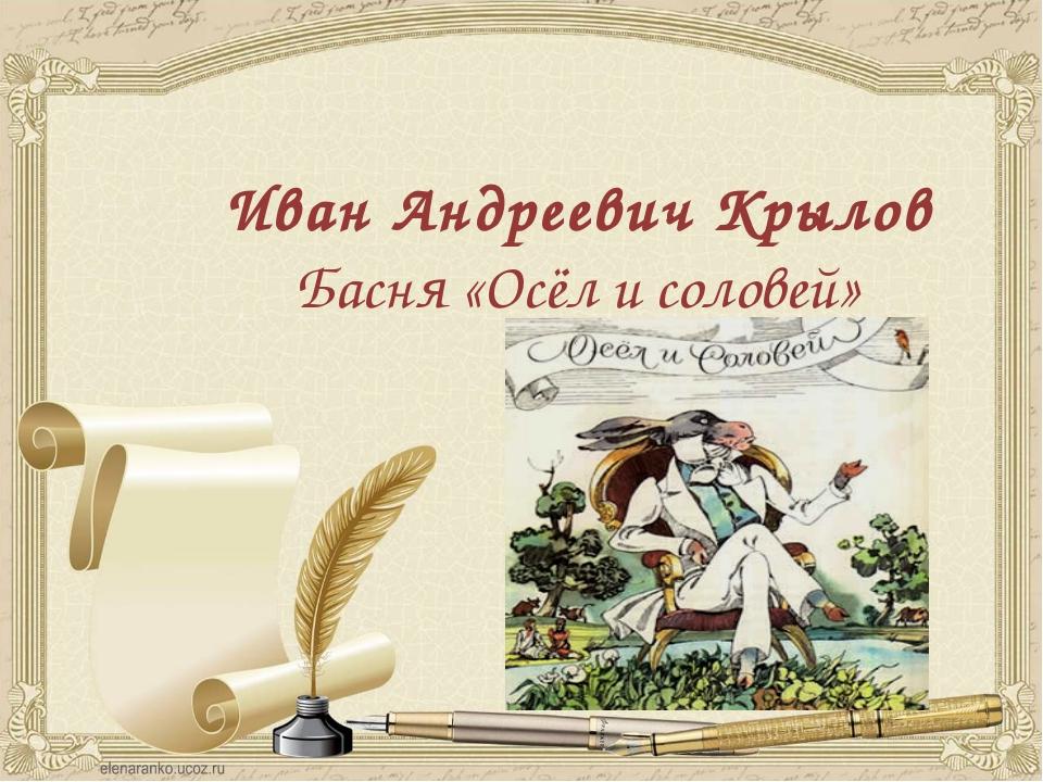 Иван Андреевич Крылов Басня «Осёл и соловей»