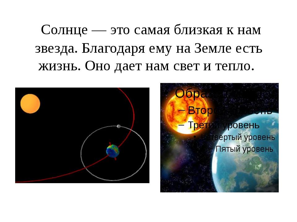 Солнце — это самая близкая к нам звезда. Благодаря ему на Земле есть жизнь....