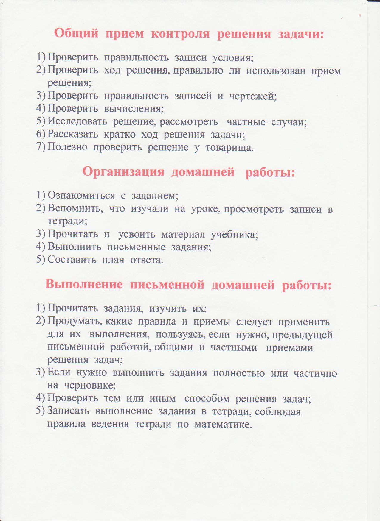 C:\Users\Юля\Desktop\Кузнецова аттестация\сканированные грамоты\Кузнецова 046.jpg