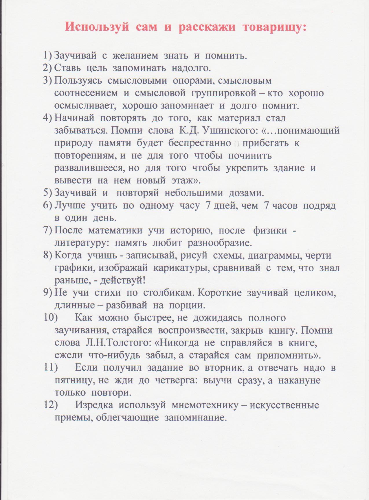 C:\Users\Юля\Desktop\Кузнецова аттестация\сканированные грамоты\Кузнецова 060.jpg