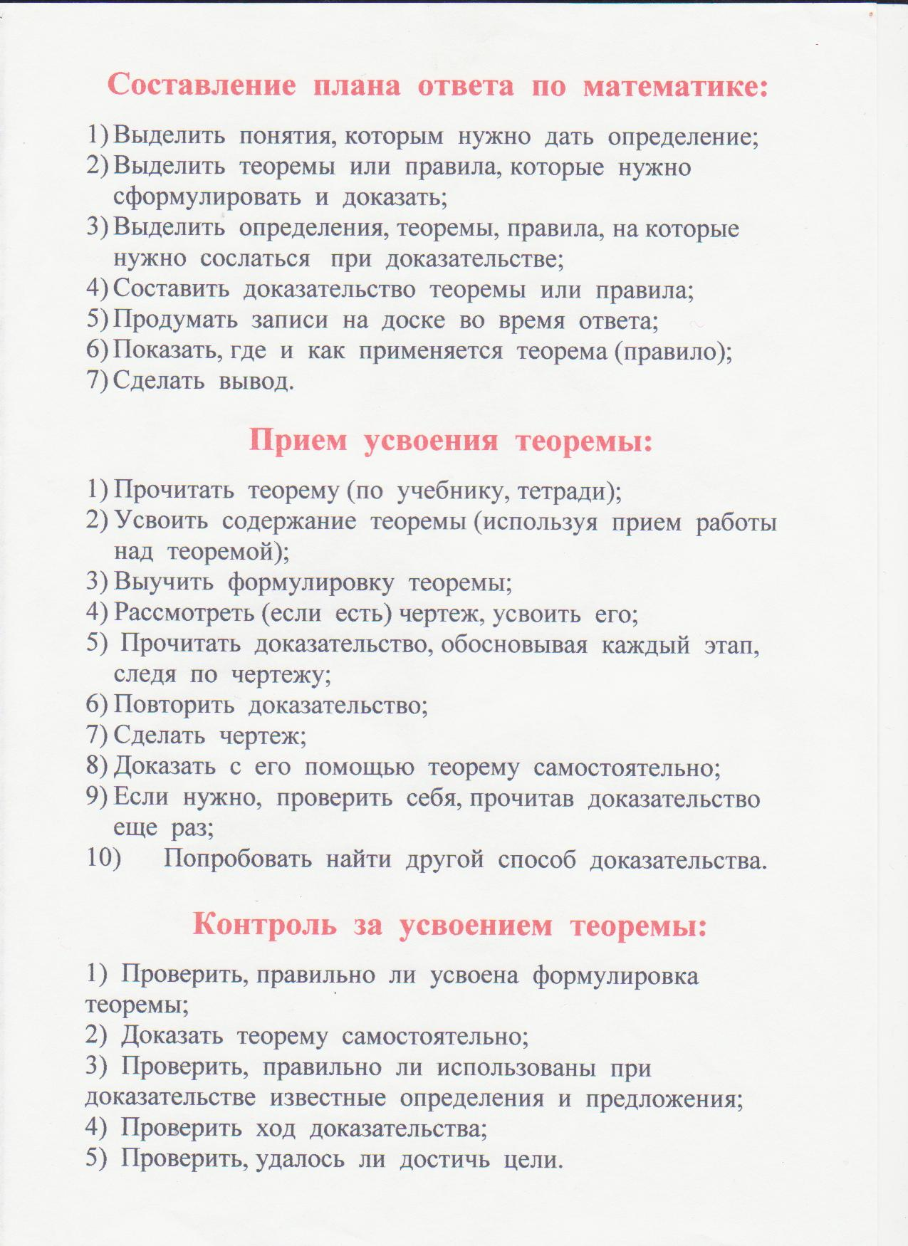 C:\Users\Юля\Desktop\Кузнецова аттестация\сканированные грамоты\Кузнецова 047.jpg