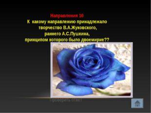 Направления 10 К какому направлению принадлежало творчество В.А.Жуковского, р