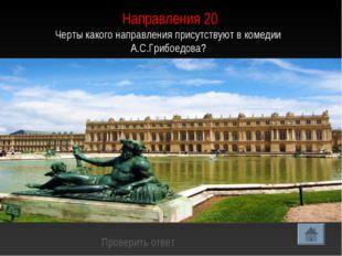 Направления 20 Черты какого направления присутствуют в комедии А.С.Грибоедов