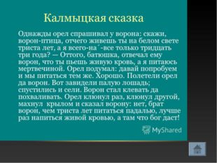 Пугачев Гриневу