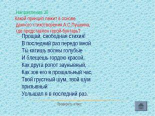 Направления 30 Какой принцип лежит в основе данного стихотворения А.С.Пушкин