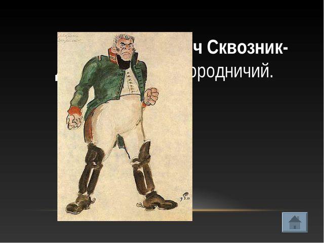 Антон Антонович Сквозник-Дмухановский, городничий.