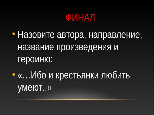 ФИНАЛ Назовите автора, направление, название произведения и героиню: «…Ибо и...