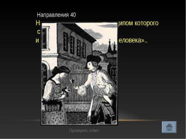 Направления 40 Назовите направление, принципом которого стало изображение чу...