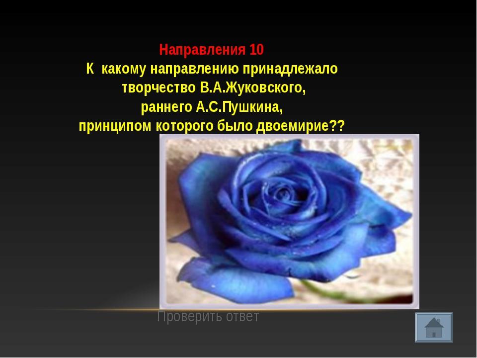Направления 10 К какому направлению принадлежало творчество В.А.Жуковского, р...