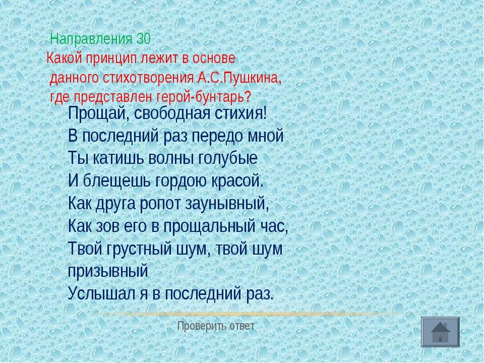 Направления 30 Какой принцип лежит в основе данного стихотворения А.С.Пушкин...